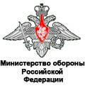 Министерство обороны Российской Федерации (Минобороны России)